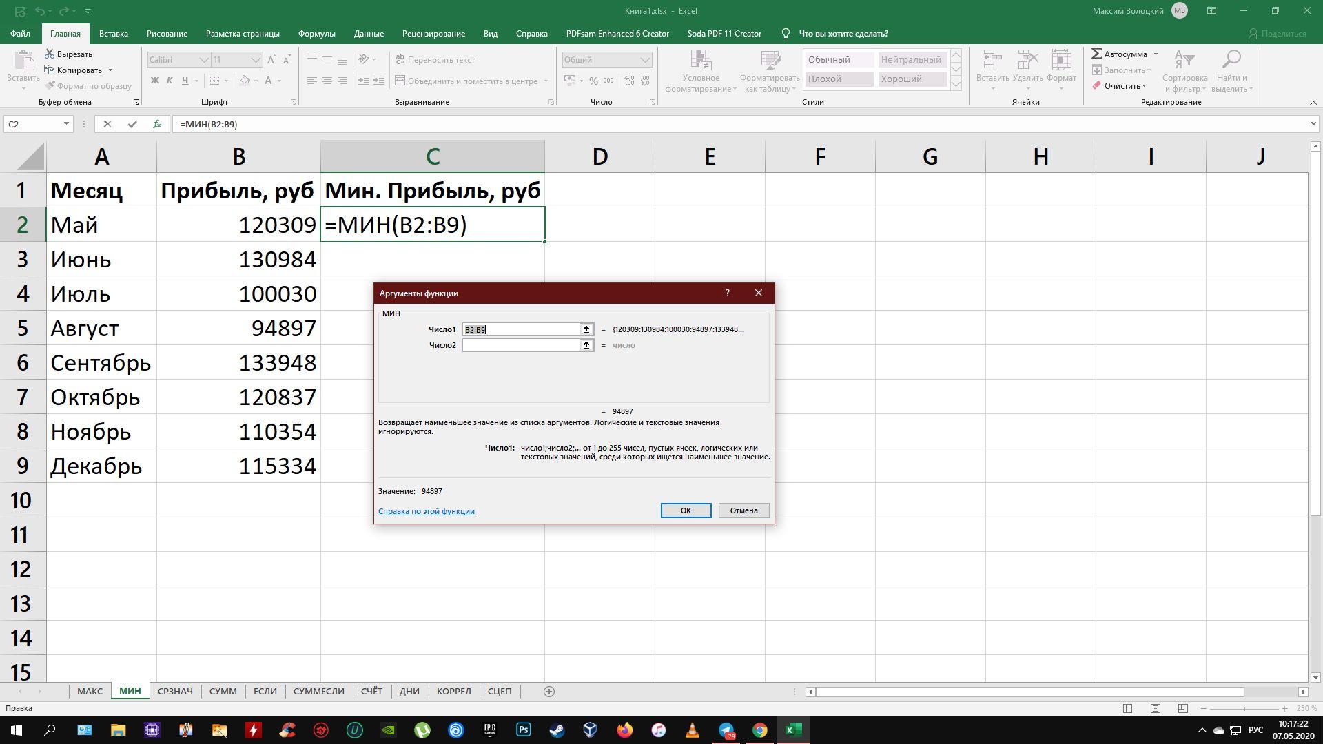 10 formul v excel yak polegshat vam zhittya 2 - 10 формул в Excel, які полегшать вам життя