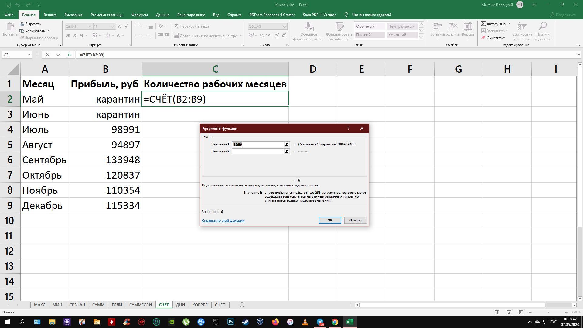 10 formul v excel yak polegshat vam zhittya 7 - 10 формул в Excel, які полегшать вам життя