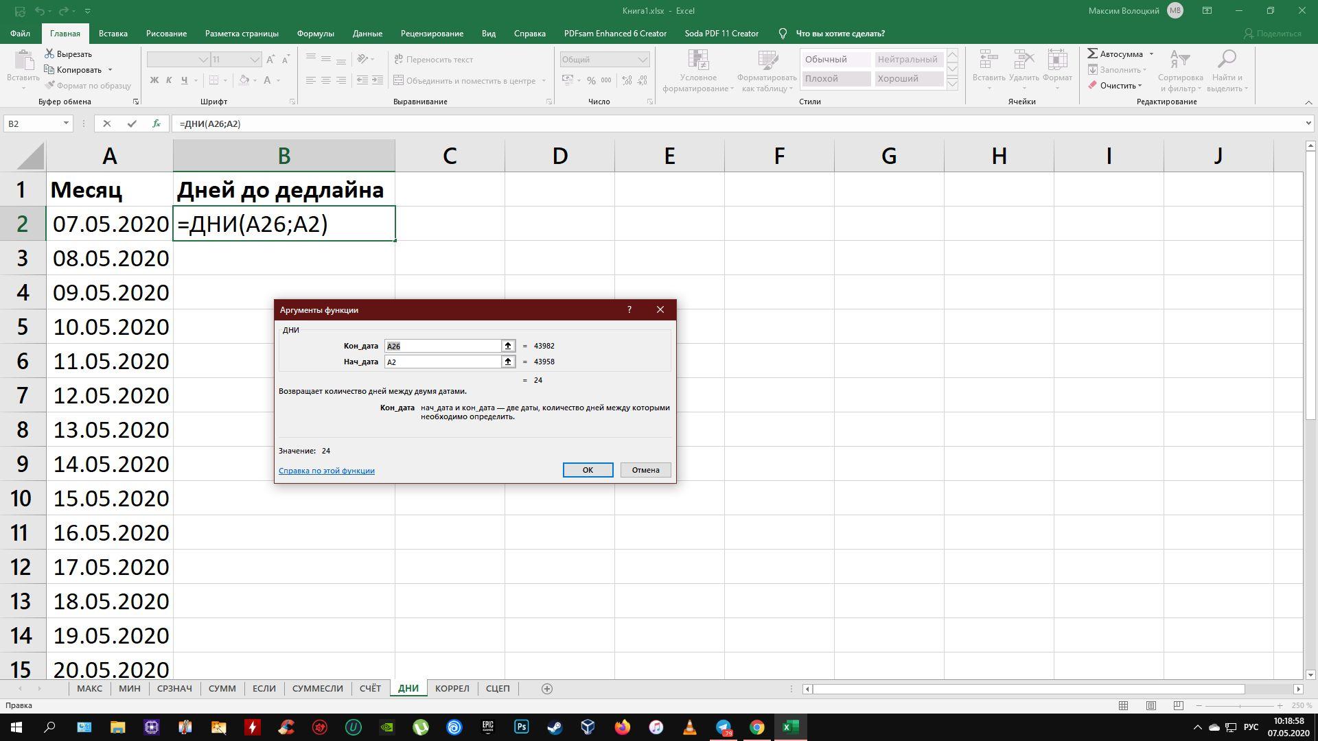 10 formul v excel yak polegshat vam zhittya 8 - 10 формул в Excel, які полегшать вам життя
