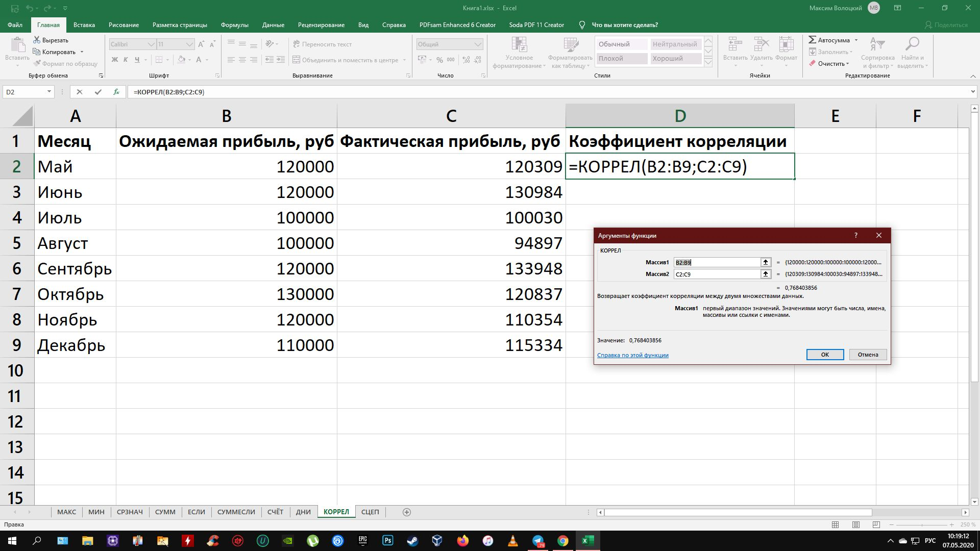 10 formul v excel yak polegshat vam zhittya 9 - 10 формул в Excel, які полегшать вам життя