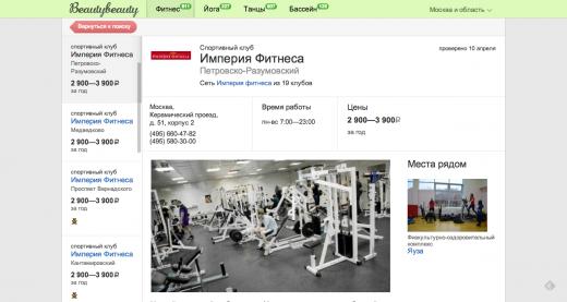 10 serv s v gadzhet v v runet yak dopomozhut vam zaynyatisya sportom 3 - 10 сервісів і гаджетів в Рунеті, які допоможуть вам зайнятися спортом