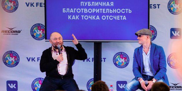 15 dey chim zaynyatisya na vk fest 2018 8 - 15 ідей, чим зайнятися на VK Fest 2018