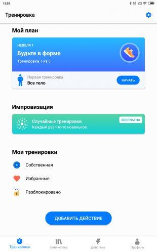 5 dodatk v dlya 7 hvilinnih trenuvan z smartfonom 4 - 5 додатків для 7-хвилинних тренувань зі смартфоном