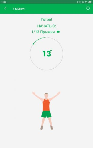 5 dodatk v dlya 7 hvilinnih trenuvan z smartfonom 6 - 5 додатків для 7-хвилинних тренувань зі смартфоном