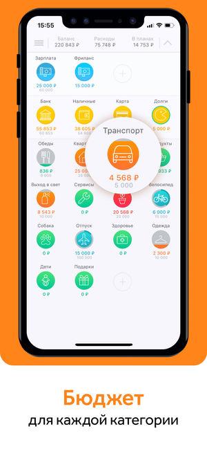 5 iphone dodatk v dlya vedennya f nans v 3 - 5 iPhone-додатків для ведення фінансів
