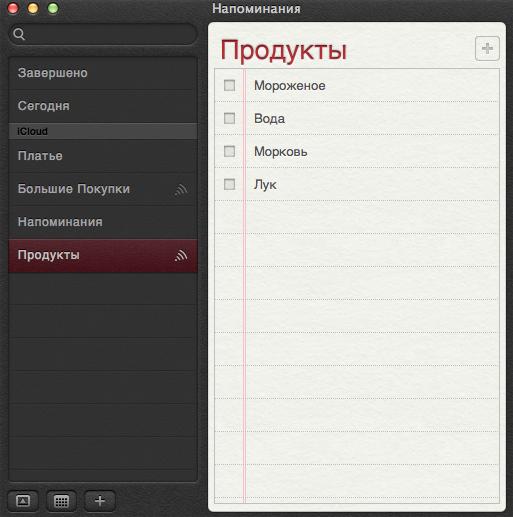 5 kraschih spisk v zavdan yak pracyuyut na mac ios 15 - 5 кращих списків завдань, які працюють на Mac і iOS