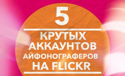 5 krutih akaunt v ayfonograferov na flickr 1 - 5 крутих акаунтів айфонограферов на Flickr