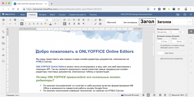 7 kraschih tekstovih redaktor v scho pracyuyut v brauzer 10 - 7 кращих текстових редакторів, що працюють в браузері