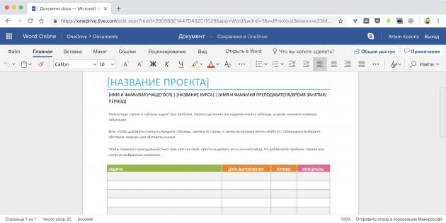 7 kraschih tekstovih redaktor v scho pracyuyut v brauzer 4 - 7 кращих текстових редакторів, що працюють в браузері