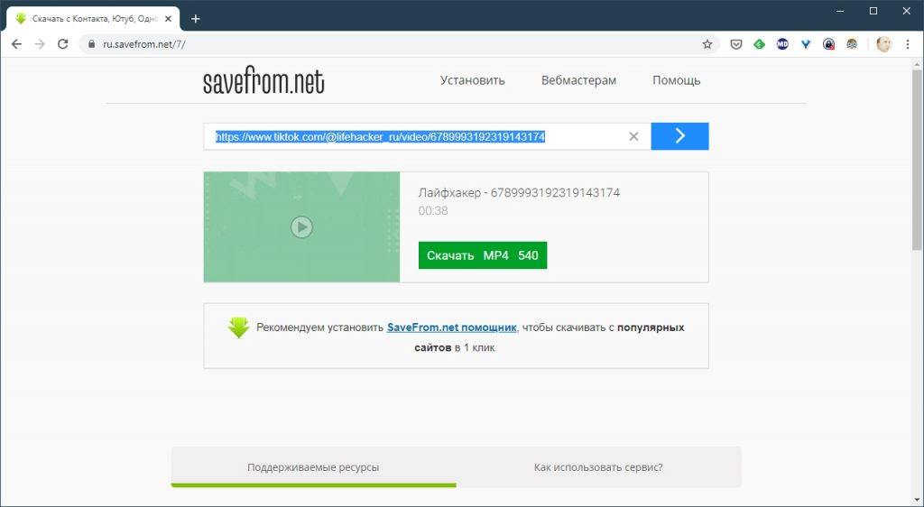 8 dodatk v serv s v dlya koristuvach v tiktok 14 - 8 додатків і сервісів для користувачів TikTok