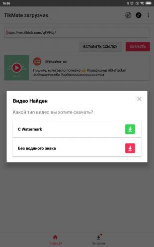 8 dodatk v serv s v dlya koristuvach v tiktok 16 - 8 додатків і сервісів для користувачів TikTok