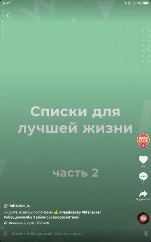 8 dodatk v serv s v dlya koristuvach v tiktok 2 - 8 додатків і сервісів для користувачів TikTok
