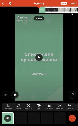 8 dodatk v serv s v dlya koristuvach v tiktok 8 - 8 додатків і сервісів для користувачів TikTok