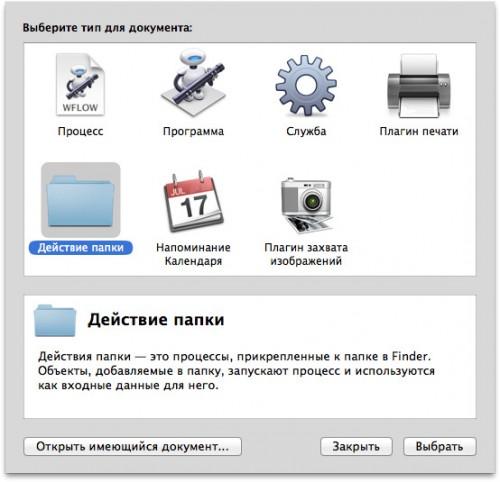 automator stavimo signal zac yu na zagal nu papku 2 - Automator: Ставимо сигналізацію на загальну папку