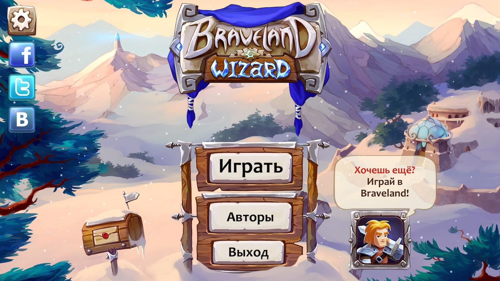 braveland wizard mag chn v yni hrabrozem ya 2 - Braveland Wizard: магічні війни Храброземья