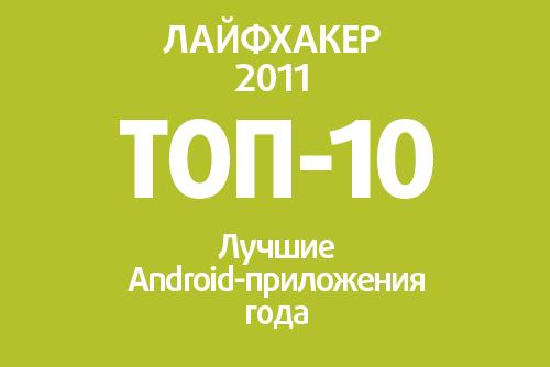dodatok dlya android 10 kraschih android dodatk v roku 1 - Додаток для android: 10 кращих Android-додатків року