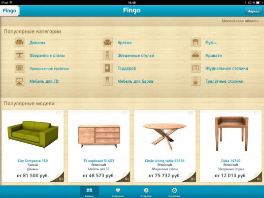 fingo vibira mo mebl v rezhim dopovneno real nost 3 - Fingo: вибираємо меблі в режимі доповненої реальності
