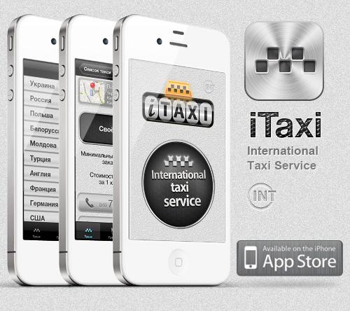 itaxi int m zhnarodniy serv s taks konkurs zaversheno 1 - iTaxi INT — міжнародний сервіс таксі (конкурс завершено)