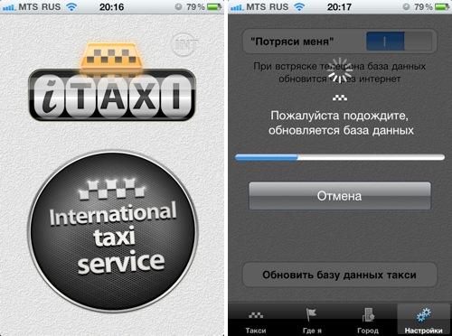itaxi int m zhnarodniy serv s taks konkurs zaversheno 5 - iTaxi INT — міжнародний сервіс таксі (конкурс завершено)