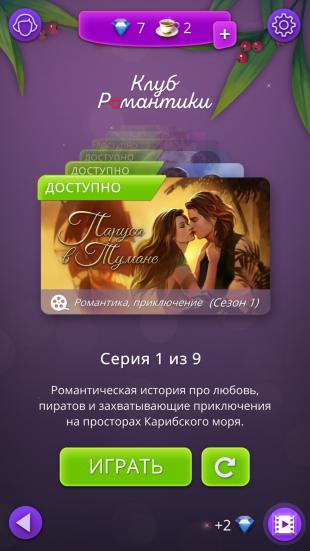 klub romantiki u chomu fenomen odn yu z naypopulyarn shih mob l nih gor 1 - «Клуб романтики»: у чому феномен однією з найпопулярніших мобільних ігор