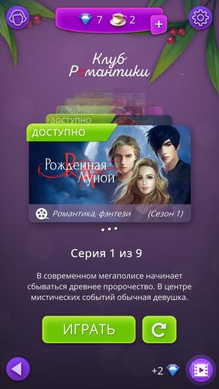 klub romantiki u chomu fenomen odn yu z naypopulyarn shih mob l nih gor 2 - «Клуб романтики»: у чому феномен однією з найпопулярніших мобільних ігор