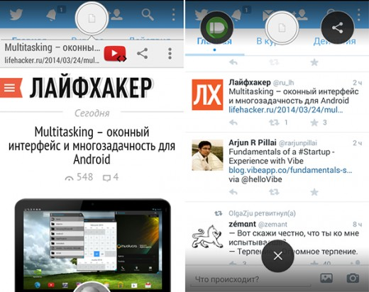 link bubble dlya android takiy p dh d do mob l nogo serf ngu vi sche ne bachili 1 - Link Bubble для Android: такий підхід до мобільного серфінгу ви ще не бачили