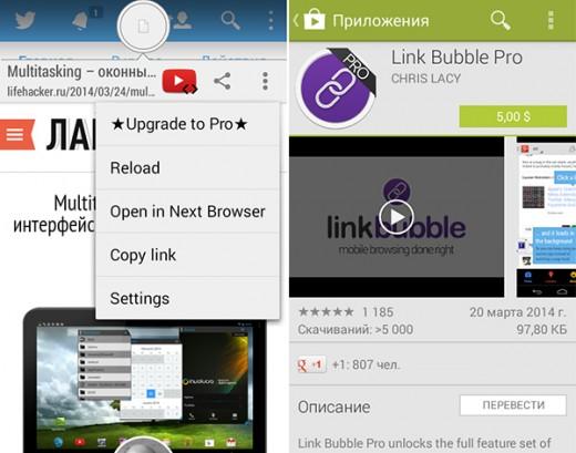 link bubble dlya android takiy p dh d do mob l nogo serf ngu vi sche ne bachili 4 - Link Bubble для Android: такий підхід до мобільного серфінгу ви ще не бачили