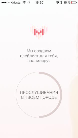 musicsense dlya ios bezkoshtovniy potokoviy serv s z nalashtovanim pleylistami ne t l ki 2 - MusicSense для iOS — безкоштовний потоковий сервіс з налаштованим плейлистами і не тільки