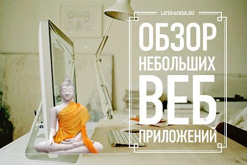 oglyad nevelikih veb dodatk v dlya relaksac 1 - Огляд невеликих веб-додатків для релаксації