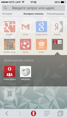 opera mini horoshiy brauzer stav sche krasche 2 - Opera Mini: хороший браузер став ще краще