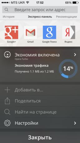 opera mini horoshiy brauzer stav sche krasche 3 - Opera Mini: хороший браузер став ще краще