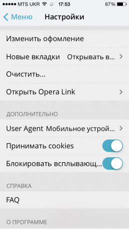 opera mini horoshiy brauzer stav sche krasche 5 - Opera Mini: хороший браузер став ще краще