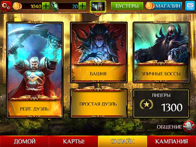 order chaos duels dlya ios mo vrazhennya v d gri 3 - Order & Chaos: Duels для iOS — мої враження від гри