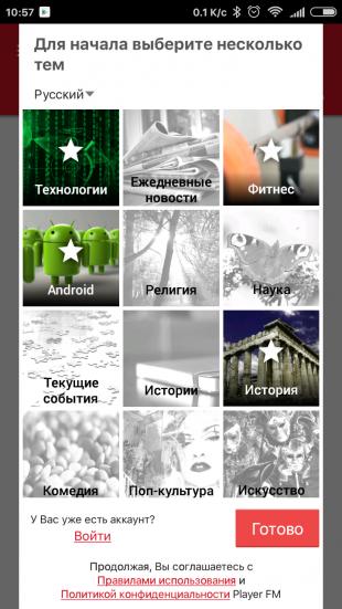 player fm v dm nne android dodatok dlya prosluhovuvannya podkast v 1 - Player FM — відмінне Android-додаток для прослуховування подкастів