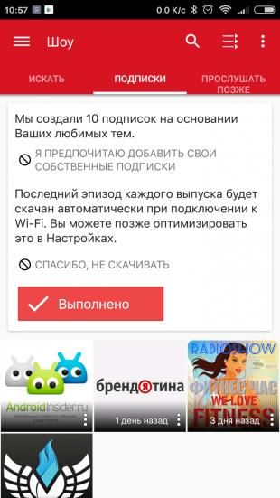 player fm v dm nne android dodatok dlya prosluhovuvannya podkast v 2 - Player FM — відмінне Android-додаток для прослуховування подкастів