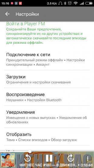 player fm v dm nne android dodatok dlya prosluhovuvannya podkast v 6 - Player FM — відмінне Android-додаток для прослуховування подкастів