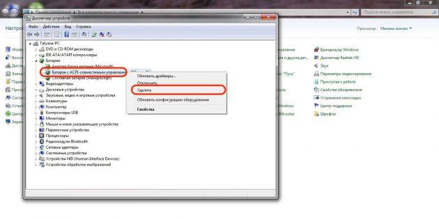 scho robiti yakscho ne zaryadzha t sya noutbuk z windows macos abo linux 13 - Що робити, якщо не заряджається ноутбук з Windows, macOS або Linux