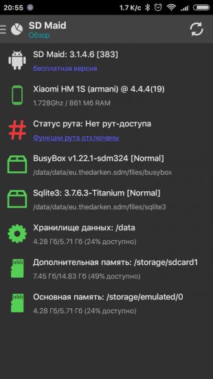 sd maid nezam nna util ta dlya ochischennya android 4 - SD Maid — незамінна утиліта для очищення Android
