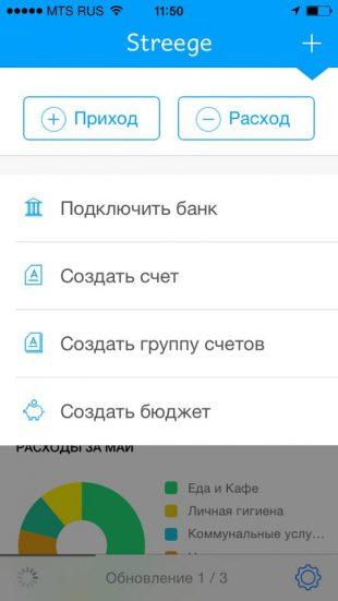 streege f nansoviy schodennik yakiy mozhna ne vesti 2 - Streege — фінансовий щоденник, який можна не вести