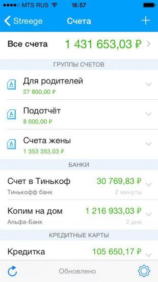 streege f nansoviy schodennik yakiy mozhna ne vesti 6 - Streege — фінансовий щоденник, який можна не вести