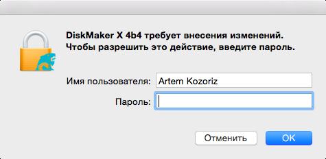 yak pravil no vstanoviti os x el capitan vzhe zaraz 6 - Як правильно встановити OS X El Capitan вже зараз
