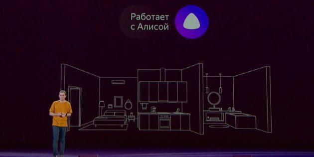 yandeks predstaviv hmarn restorani modul dlya tb rozumniy budinok 4 - «Яндекс» представив «хмарні» ресторани, «Модуль» для ТБ і розумний будинок